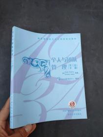 个人与团队管理(第三版)(上下册)   正版图书