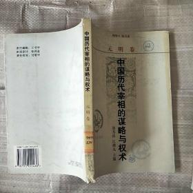 中国历代宰相的谋略与权术.元明卷