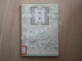 插图本中国文学小丛书47:陆游【馆 藏】