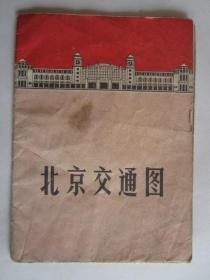 文革时期北京交通图