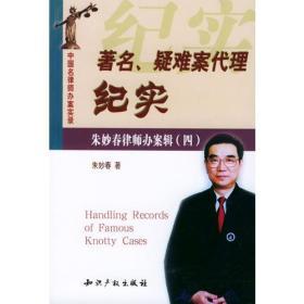 著名疑难案代理纪实(中国名律师办案实录)/朱妙春律师办案辑