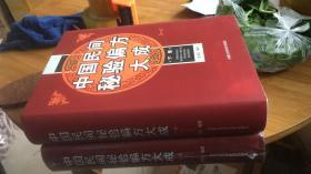 中国民间秘验偏方大成