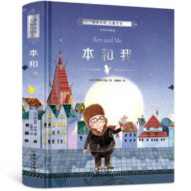 国际大奖儿童文学:本和我