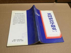 美国语言学简史 原版书