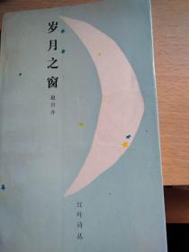 岁月之窗(仅印2000册,馆藏书)/外来之家 BT