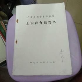 广东省国营长征农场:土壤普查报告书(请看图)