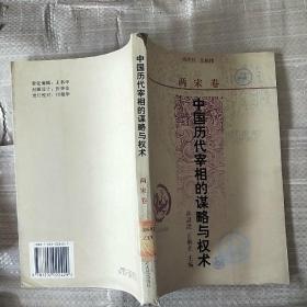 中国历代宰相的谋略与权术.两宋卷