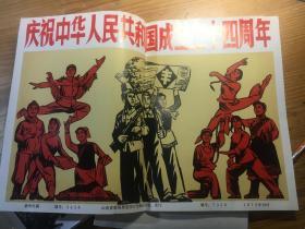 庆祝中华人民共和国成立二十四周年.......................30张一套全