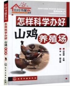 怎样科学办好山鸡养殖场 山鸡养殖场的选址 建筑的种类和布局 科学养鸡技术书 野鸡山鸡养殖大全书籍 山鸡疾病预防诊治书籍