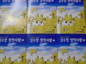 【韩文围棋资料】金秀壮创作诘棋集(2本/套)(韩国  金秀壮九段著)
