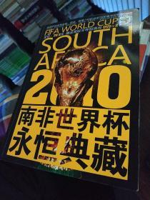 南非世界杯永恒典藏