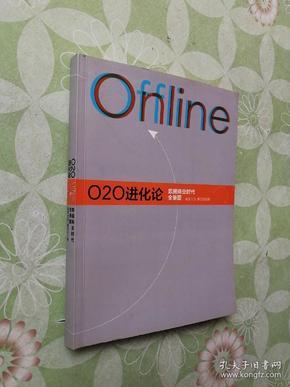 O2O进化论