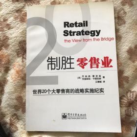制胜零售业:世界20个大零售商的战略实施纪实