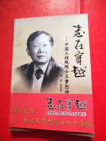 中国工程院院士王梦恕传记 王梦恕签赠本