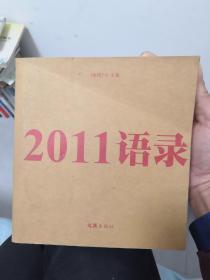 2011语录