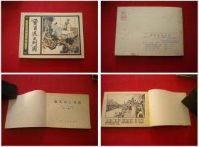 《重耳流亡列国》,64开王重英绘,人美1982.10一版一印,682号,连环画