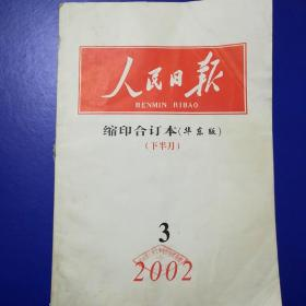 人民日报        缩印合订本(2002_3)