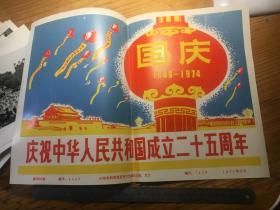 庆祝中华人民共和国成立二十五周年...............25张一套全