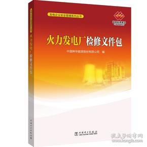 发电企业安全管理系列丛书火力发电厂检修文件包