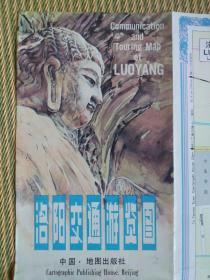 【旧地图】洛阳交通游览图   4开  1986年6月1版1印