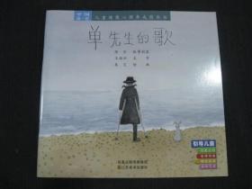 中国第一套儿童健康心理养成图画书:单先生的歌