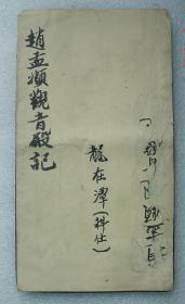 赵孟頫 观音殿记 拓本字帖 赵孟頫(长24.5cm宽13.5cm)共存20个筒子页40面一册