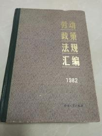 劳动政策法规汇编(1982)