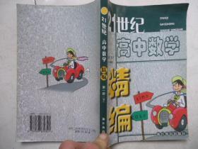 21世纪高中数学精编第一册(下)