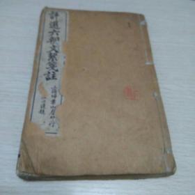 民国十一年版:《评选六朝文絜笺注》(合订本1—12卷全)
