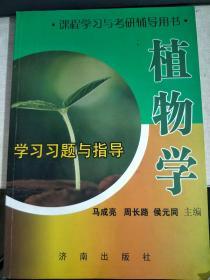 植物学学习习题与指导  马成亮 周长路 侯元同  主编 济南出版社 9787806295410