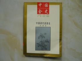 中国全史--中国清代思想史