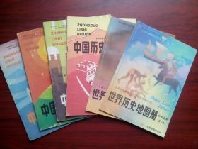 初中中国历史地图册,初中世界历史地图册,全套6本,初中历史地图册1994-1996年第2版