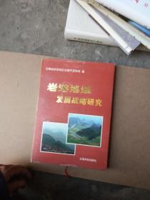 岩溶地域发展战略研究