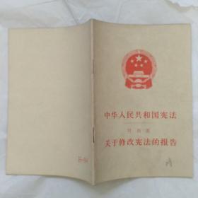 中华人民共和国宪法 关于修改宪法的报告。
