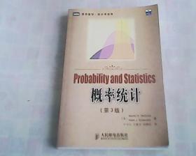 概率统计   第3版     一版一印