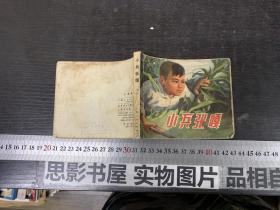 小兵张嘎 【一版8印】
