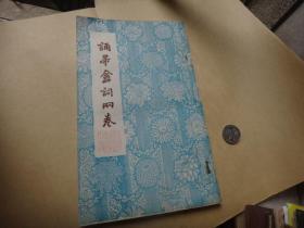 1980年 据手迹影印 刘永济《诵帚盦词两卷》/  出版社库存书