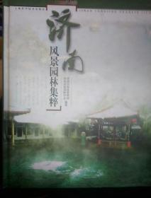 济南风景园林集粹