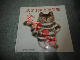 活了100万次的猫(12开 硬精装)