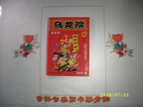 乌龙院 最新版(26)/2005/九品口袋本无纪念卡