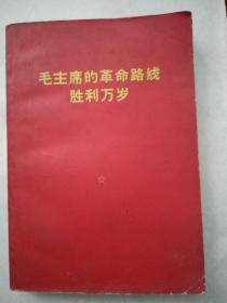 毛主席的革命路线胜利万岁   (内毛,林像)