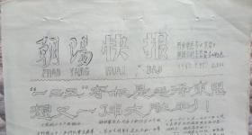 文革山西地方专业小报报纸----------《朝阳快报》-----虒人荣誉珍藏