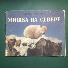 俄文版《北极的小熊》