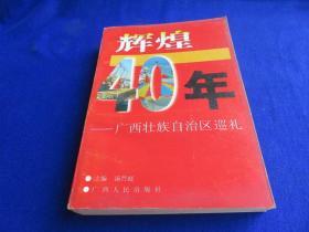 辉煌40年 广西壮族自治区巡礼【广西人民广播电台播出《辉煌四十年》专题节目汇编】