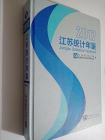 江苏统计年鉴2017 ( 附光盘)