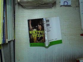 日文书一本 (G21)