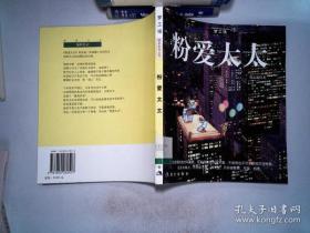粉爱太太(微笑系列丛书)