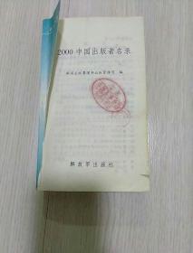 2000中国出版者名录