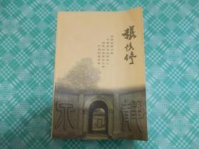 张慎修(张心恮):河南省新乡县中等教育的创始人