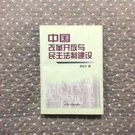中国改革开放与民主法制建设